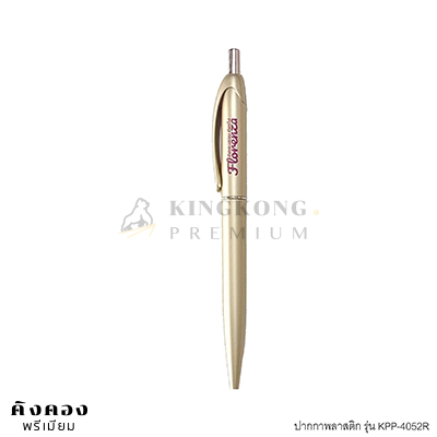 ปากกา สีทอง สกรีนโลโก้